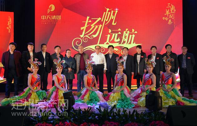 中天集团2014年度总结表彰暨2015迎春联欢晚会隆重举行