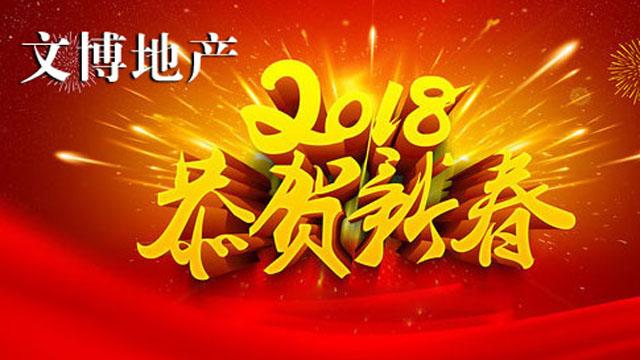 河北文博地产2018新春大拜年